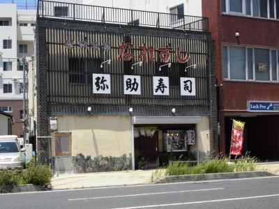 弥助寿司〔和・熟れ鮓〕