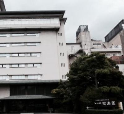 片山津温泉 矢田屋松濤園