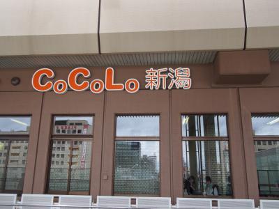 CoCoLo新潟
