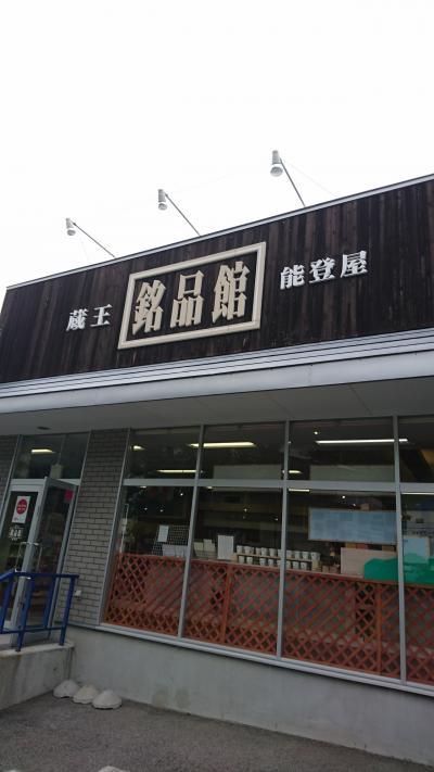 能登屋 (蔵王銘品館)