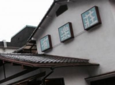 湯の花温泉 芦の山荘