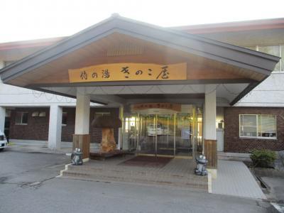 侍の湯 きのこ屋