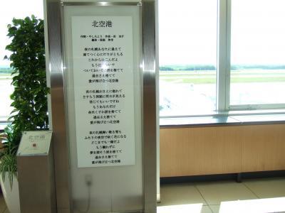 「北空港」歌詞モニュメント