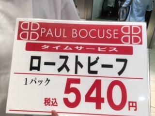 ポール・ボキューズ・ベーカリー 大丸東京店