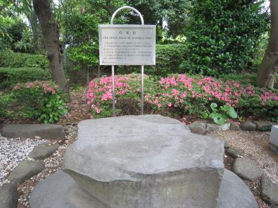 仏足石 (増上寺)
