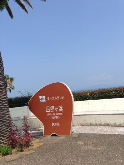 四郎ケ浜ビーチ