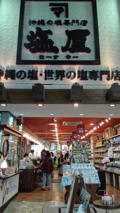 塩屋 平和通り店