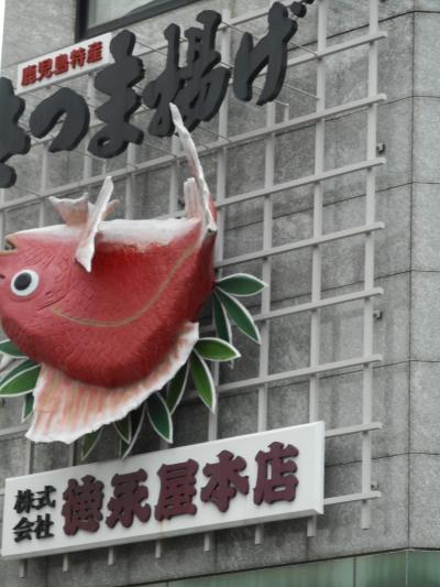 徳永屋本店