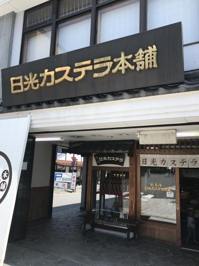 日光カステラ本舗 本店