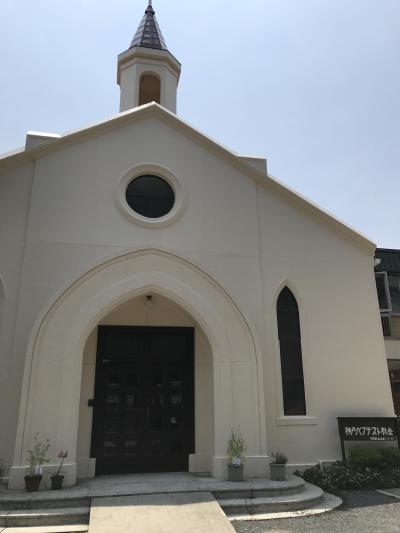 神戸バプテスト教会