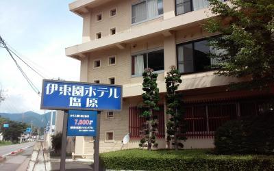 伊東園ホテル塩原