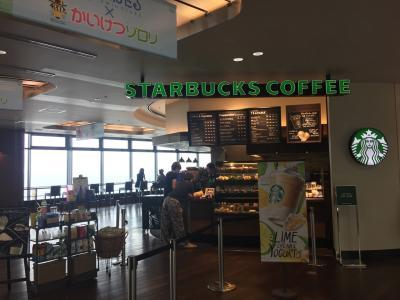 スターバックス・コーヒー 海ほたるパーキングエリア店