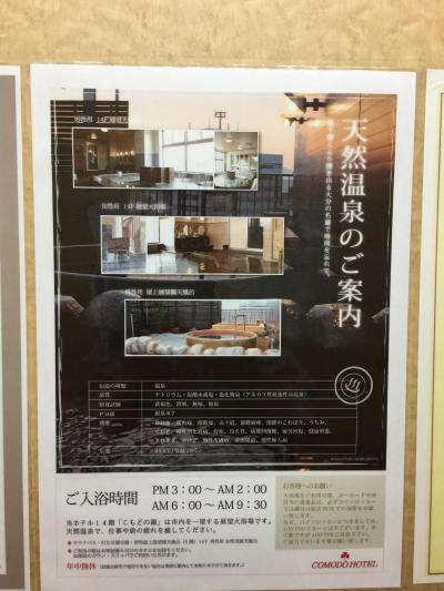 コモドホテル(COMODO HOTEL)