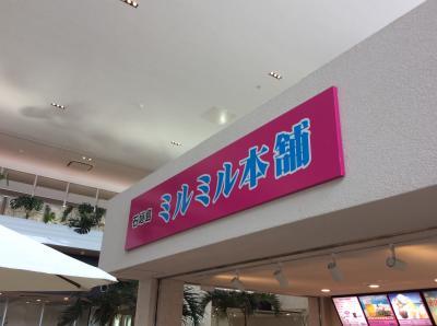 ミルミル本舗 石垣空港店
