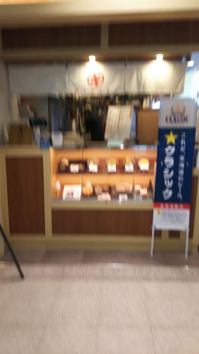 まるき 新千歳空港店