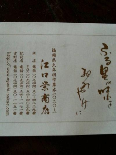 江口栄商店 本店