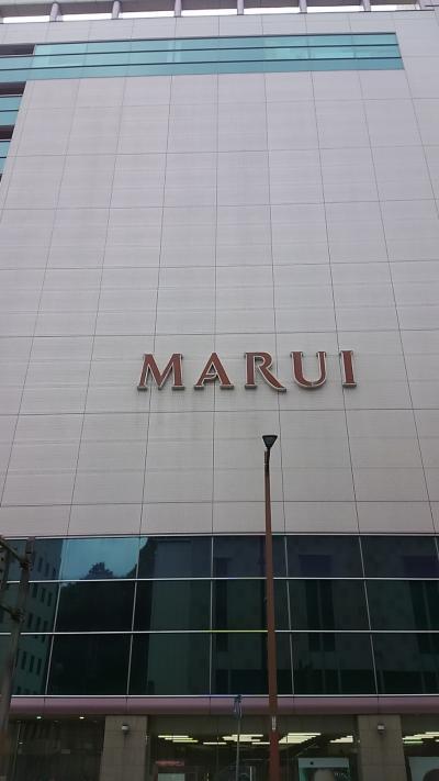マルイ (水戸店)