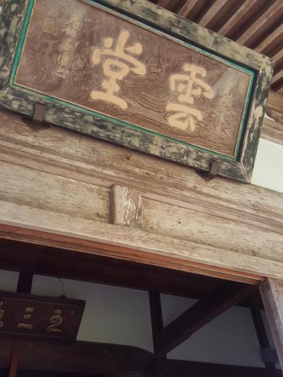 永平寺 僧堂