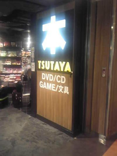ツタヤ (成田空港第1ターミナル店)