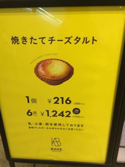 ベイク チーズ タルト ラゾーナ川崎店