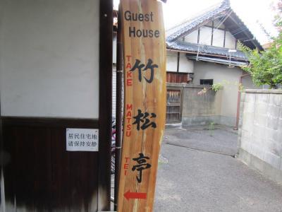 竹松亭ゲストハウス 関西空港