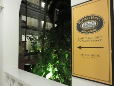 ラッフルズ ホテル ミュージアム & ギフト ショップ