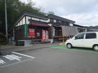 秋田方面から十和田湖へ向かう途中の道の駅です。