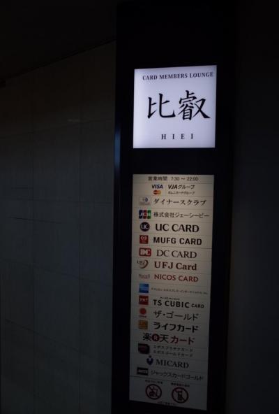 カードメンバーラウンジ 比叡
