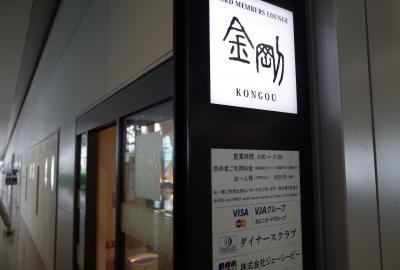 関西国際空港 カードメンバーズラウンジ 金剛
