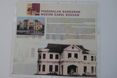 ペラ ダルル リズアン博物館