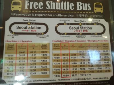 無料シャトルバス 時刻表 他の路線もあります