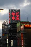 札幌かに本家 仙台店