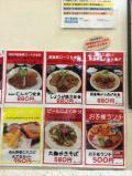 レストランも有ります。ここでは、お風呂上がりのビールを飲みながら、太麺やきそばを食べる、そんな事もできます。ぜひ、一度、行ってみてください。