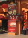 鼎泰豊 (ガーデンモール、ミッドバレー店)