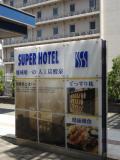 合理的なスーパーホテル