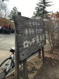 登山道入り口にあるロッジ