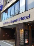 ハイレベルのビジネスホテル