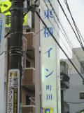 小田急線の駅に近くて重宝します