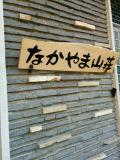 激安一泊二食7020円(税込)de鳴子温泉狭中山平温泉ウナギの湯