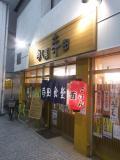 めし屋寺田