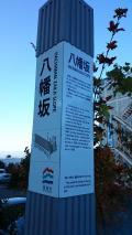 函館 八幡坂