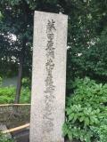 小石川後楽園 藤田東湖之記念碑
