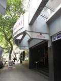 ロンズデール・ストリートから数段階段を上がった場所にあるホテルです。