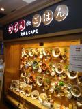 おぼんdeごはん 成田空港店