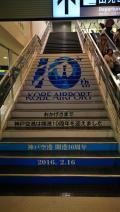 意外と便利な空港