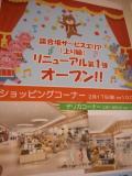 談合坂サービスエリア(上り線) フードコート