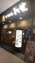 そじ坊 ダイバーシティ東京プラザ店