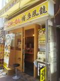 博多風龍 水道橋店
