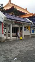 中正紀念堂駅