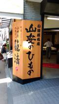 山安 (湯本山里店)